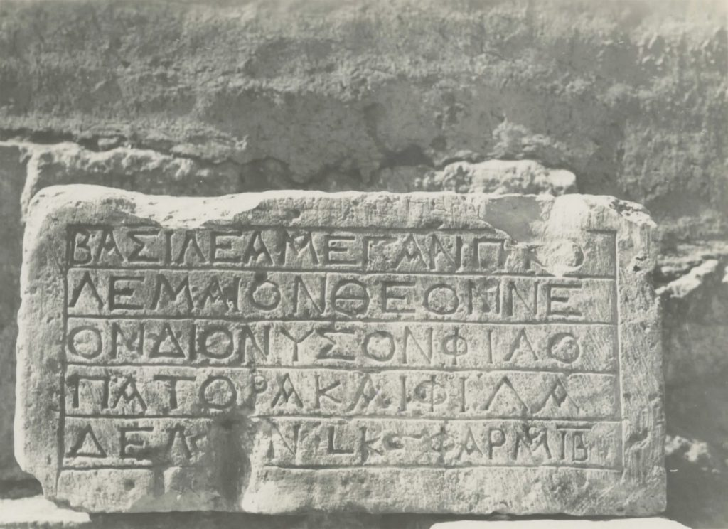 Greek inscription related to Ptolemy XII. MSA, Fondo Anti, inv. no. 289. Photo 001. Under concession by the Università degli Studi di Padova. All rights reserved.
